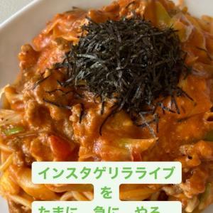 コチュジャンパスタとダイエット宣言(仮)