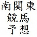 9/23 ★浦和競馬11R★ テレ玉杯オーバルスプリント 南関東競馬予想