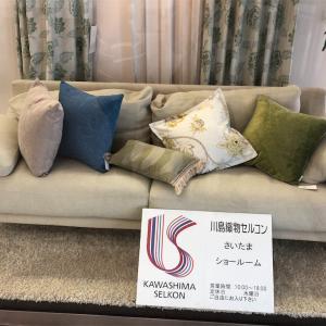 川島織物セルコンのショールームに行ってきた 〜ログハウスのカーテン選び③