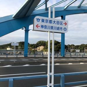 小4/社会:武蔵野台地の端っこ