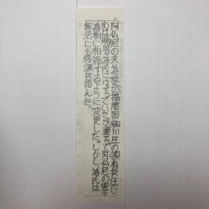 "新小5/公文:公文国語K96の""肉食女子""阿仏尼"