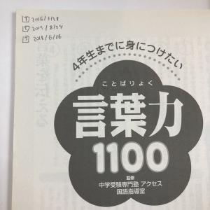 新小5/語彙力:語彙力系テキストの自習を終了(2020年2月20日(木))