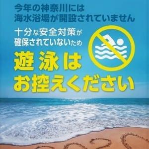 今年の夏は、海での遊泳自粛にご協力を、2020