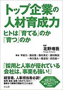 おすすめ本『トップ起業の人材育成力』北野唯我