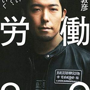 おすすめ本『労働2.0 やりたいことして、食べていく』中田敦彦