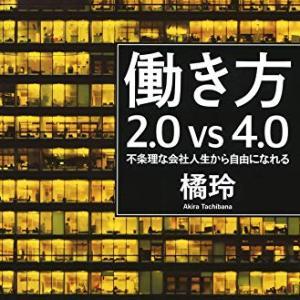 おすすめ本『働き方2.0 vs 4.0』橘玲