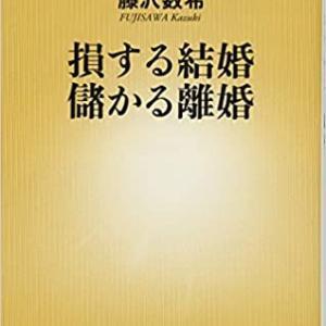 おすすめ本『損する結婚 儲かる結婚』藤沢数希