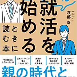 おすすめ本『わが子が就活を始めるときに読む本』渡部 幸