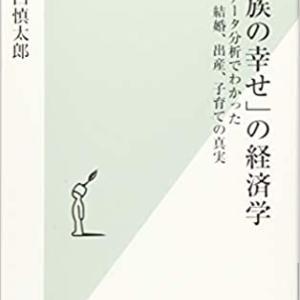 おすすめ本『「家族の幸せ」の経済学』山口 慎太郎