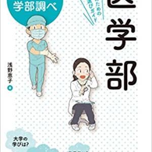 おすすめ本『医学部 中高生のための学部選びガイド』浅野 恵子