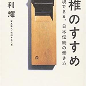 おすすめ本『丁稚のすすめ』秋山利輝