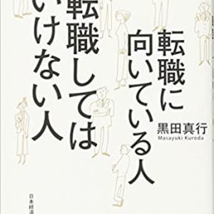 おすすめ本『転職に向いている人 転職してはいけない人』黒田真行