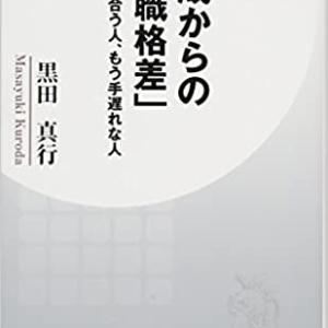 おすすめ本『40歳からの「転職格差」 まだ間に合う人、もう手遅れな人』 黒田 真行