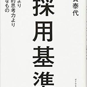 おすすめ本『採用基準』伊賀泰代