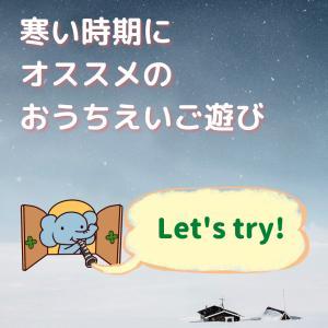 【おうちでtry!】えいご + 発達も促せる!