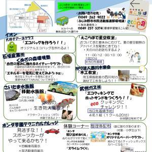 【エコラボフェスタ】今週末はふじみ野で体験!