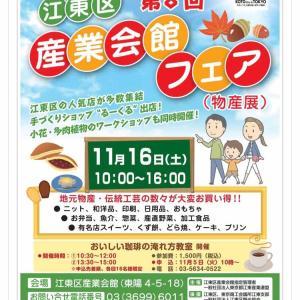 11月16日 江東区産業会館フェア