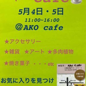 GW 5月4日・5日は亀戸AKO cafeへ!!
