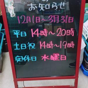 【お知らせ】冬季営業時間のお知らせ