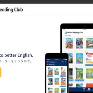 ORT絵本を定額制で読み放題できるOxford Reading Clubができたよ