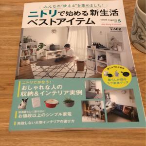 【ニトリ】掲載のお知らせ