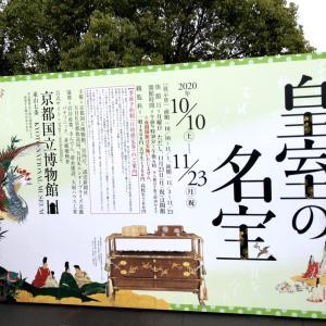 京都・皇室の名宝展へ