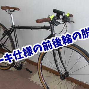 【クロスバイク 整備】フロントホイール(前輪)の取付・取外し方(脱着方法)