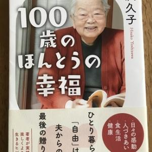 100歳のほんとうの幸せ