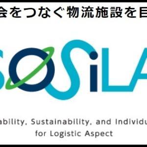 SOSiLA物流リート投資法人のIPOに応募するか迷う