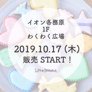 【お知らせ】イオン各務原 わくわく広場 で販売START!