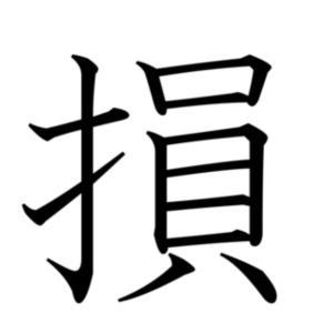 ㊗️含み損解消♪  &  東京株式市場(2020年9月8日)