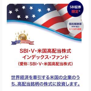 祝♪川西倉庫(9322) ストップ高  &  SBI・V・米国高配当株式へ参戦☆株式部
