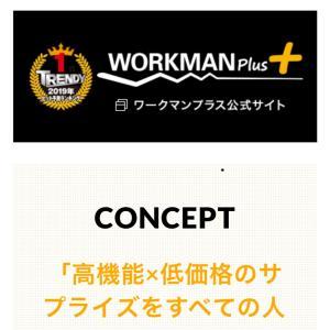 進撃のワークマンPlus男子