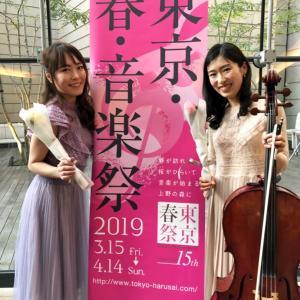 東京・春・音楽祭2019