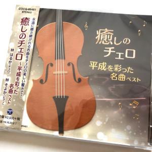 癒しのチェロ〜平成を彩った名曲ベスト