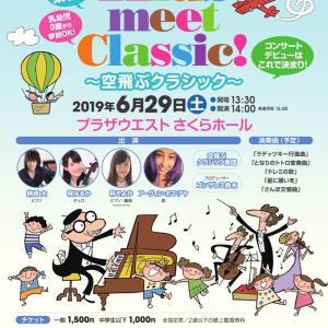5年ぶりのKids meet Classic!