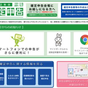 10万円節税でe-Tax送信完了!,令和2年分の確定申告(まとめ)