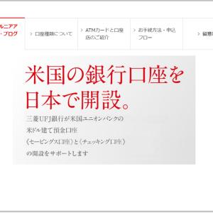 やっと日本への送金完了(^^♪,米国ユニオンバンク解約(3)