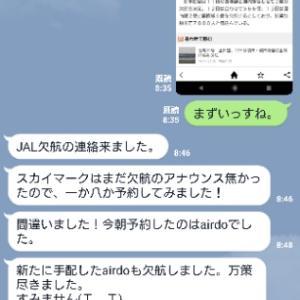 台風と、親友と、あえちゃん。