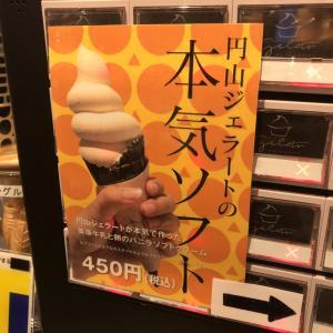 最近のソフトクリームはいいお値段します(・ω・)