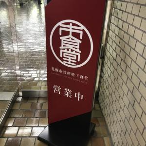 安くておいしい地下食堂(=^・^=)