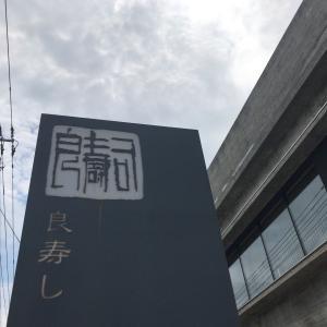 すごく立派な建物のお寿司屋さんヽ(^。^)ノ
