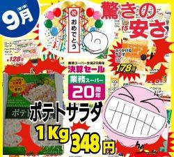 業務スーパーの1kg348円のポテトサラダが激安で最高!
