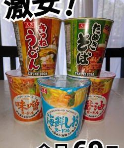 業務スーパーはカップ麺も激安!全品69円!