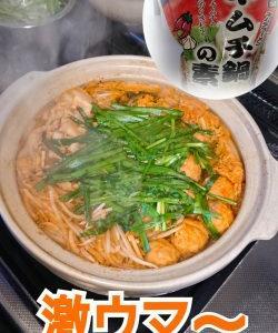 業務スーパーの97円!キムチ鍋の素は激安で激ウマ!