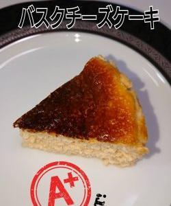 人気のバスクチーズケーキを業務スーパーの食材で作ったら激ウマ!