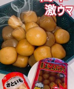 業務スーパーの248円ピリ辛玉こんにゃくでカラダ快腸絶好調♪