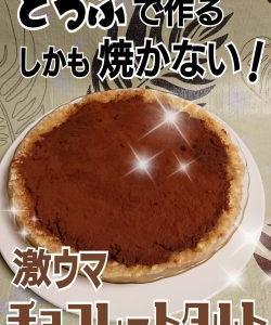 バレンタインに!豆腐で作る&焼かない生チョコタルトが激ウマby業務スーパー