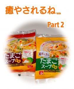 業務スーパーの具だくさんたまごスープ【野菜&海鮮】が最高!