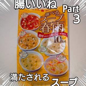 業務スーパーの10食入258円選べるスープ春雨が腸いいね3